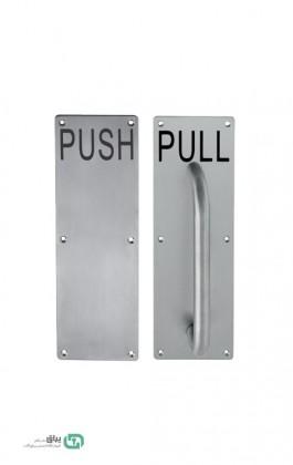 دستگیره بیمارستانی PULL - PUSH ریفت - Rift