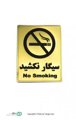 تابلو نشانگر سیگار نکشید 104