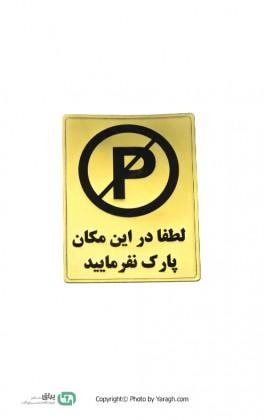 تابلو نشانگر لطفا در این مکان پارک نفرمایید 106