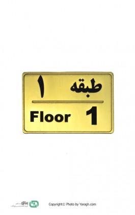 تابلو نشانگر طبقه 1 - یک 110