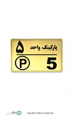 تابلو نشانگر پارکینگ واحد 5 - پنج 111