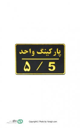تابلو نشانگر پارکینگ واحد 5 - پنج 113