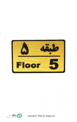 تابلو نشانگر طبقه 5 - پنج 114
