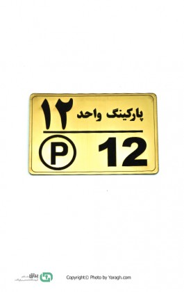 تابلو نشانگر پارکینک واحد 12 - دوازده 115