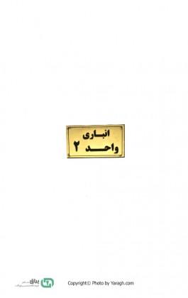 تابلو نشانگر انباری واحد 2 - دو 116